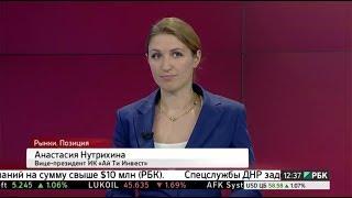 """Анастасия Нутрихина в прямом эфире РБК - """"Рынки. Позиция"""". Эфир от 21.06.2017"""