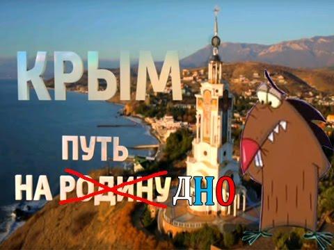 Крым. Путь на дно