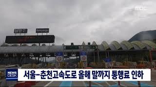 서울-춘천고속도로 올해 말까지 통행료 인하(일)