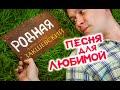 Александр Закшевский Родная Official Video mp3