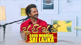 GOOD MORNING SRI LANKA |  24 - 05 -2020