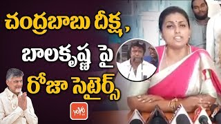 YCP MLA Roja Comments on AP CM Chandrababu Naidu Over Dharma Porata Deeksha | Balakrishna