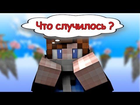 ЧТО СЛУЧИЛОСЬ СО МНОЙ НА СТРИМЕ? [DMS Bed Wars Minecraft Mini-Game]