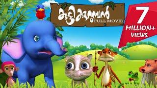Latest Malayalam Kids Animation Movie | Kuttikurumban
