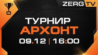 ★ Турнир АРХОНТ - PLAYOFF | StarCraft 2 с ZERGTV ★