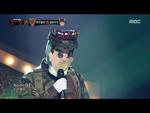 [King of masked singer] 복면가왕 - 'Solo troops' 2round - Balbam Balbam 20171231