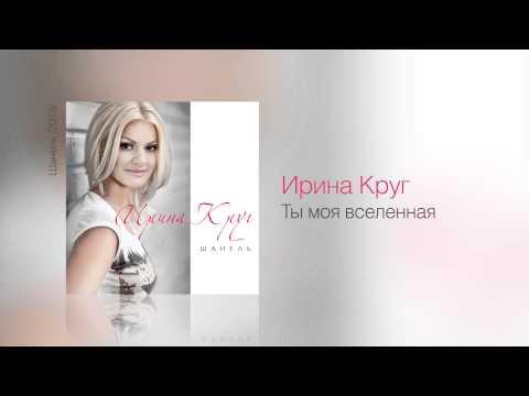 Ирина КРУГ - Ты моя вселенная - Шанель /2013/