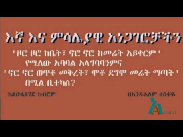 Sheger Shelf 'Egna Ena Misalyawi Anegagerochachen'