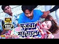 #HD VIDEO पुजवा मर गइल Pujawa Mar Gail   Shiya Ram Rashiya   Bhojpuri Latest Superhit Hit Songs 2018