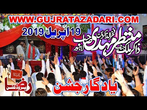 Zakir Muntazir Mehdi | 19 April 2019 | Qila Didar Singh || Raza Production