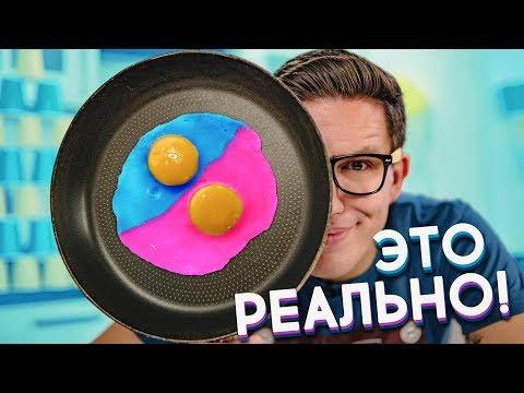 Полезная ЦВЕТНАЯ яичница - НЕВЕРОЯТНО feat. Room Factory и Макс Брандт | Лайфхак