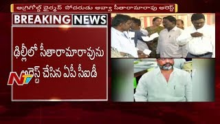Agri Gold Chairman Brother Avva Sitarama Rao Arrested in Delhi | Agri Gold Scam Latest Updates | NTV