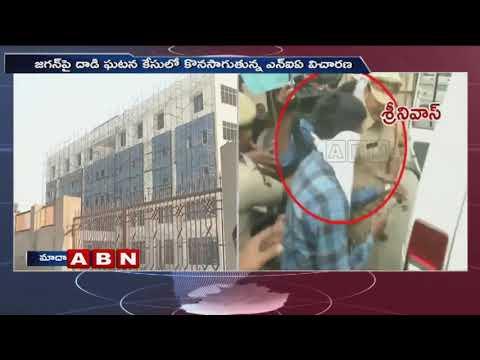 Jagan Assault Case : NIA officials to Investigate Srinivas Today   ABN Telugu