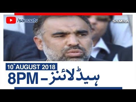Samaa Headlines | 08 PM | SAMAA TV | 10 August 2018