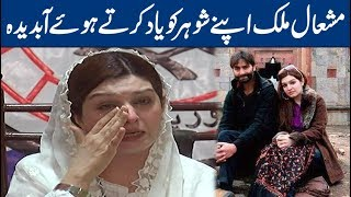 Mishal Malik Cries While Discussing Her Husband's Health | Breaking News - Lahore News HD