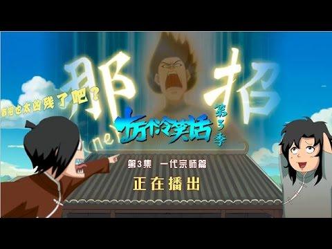 陸漫-十萬個冷笑話S3-EP 03 一代宗師