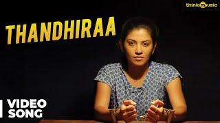 Thandhiraa Video Song HD Adhe Kangal 2017 | Kalaiyarasan, Sshivada,Rohin Venkatesan, Ghibran