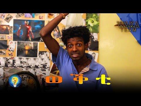 New Eritrean Short Film Weqti (2018)