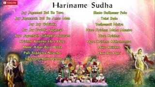 Hariname Sudha   হরিনামে সুধা   Bengali Devotional Songs   Shri Krishna   Jagannath   Meera audio