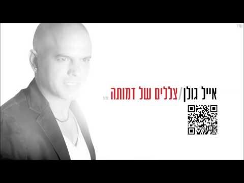 אייל גולן צללים של דמותה Eyal Golan