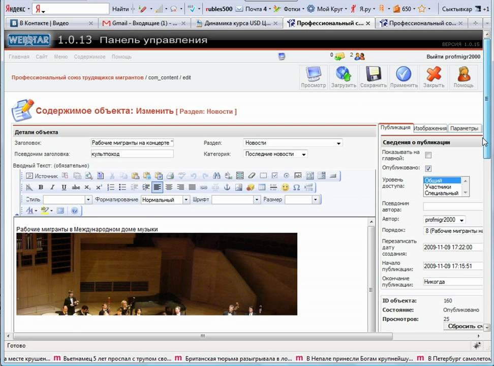Joomla вывод содержимого сайта на главную - YouTube