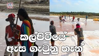 KALPITIYA  Sith Dev Lagoon Chalets Geetv Lassana Lanka