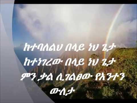 Ethiopian orthodox mezmur 2015 new by addisu niguse