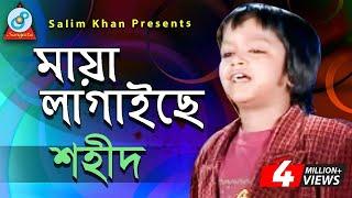 Shahid - Maya Lagaiche   মায়া লাগাইছে   Bangla Baul Song 2018   Sangeeta