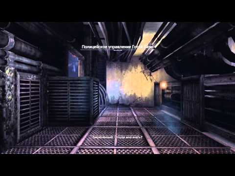 Прохождение игры Batman Arkham City часть 8