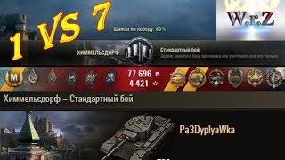T32  ЗАГНАЛИ В УГОЛ И ДАВАЙ НАСАСЫВАТЬ… ☆ Химмельсдорф ☆ World of Tanks