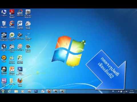 วิธีเชื่อมต่อ wifi note window7