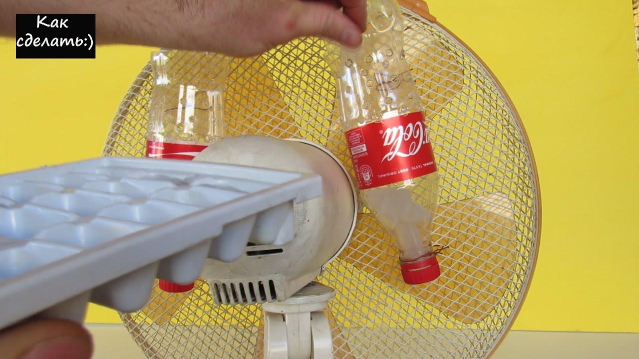 Как сделать кондиционер из вентилятора в домашних условиях