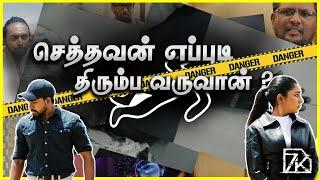 7K   TELE SERIES   EPISODE - 05   Shakthi TV