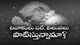 విలువ‌ల వాజ్ పేయి || Atal Bihari Vajpayee Democratic Values || The Fourth Estate - 17th August 2018