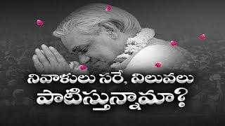 విలువల వాజ్ పేయి || Atal Bihari Vajpayee Democratic Values || The Fourth Estate - 17th August 2018
