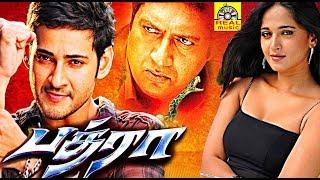 Mahesh babu Full Action Movies HD  Tamil Super Hit Action Movies  Anushka Tamil Movies HD  720p