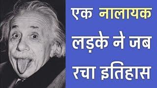 आइंस्टाइन की ये 32 बातें आपको हैरान कर देगी | 32 Strange Facts About Albert Einstein | PhiloSophic