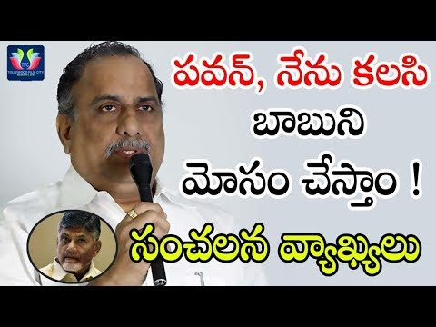 Mudragada Sensational Comments On Chandrababu Naidu | Andhra Pradesh | Assembly Elections | TFC News