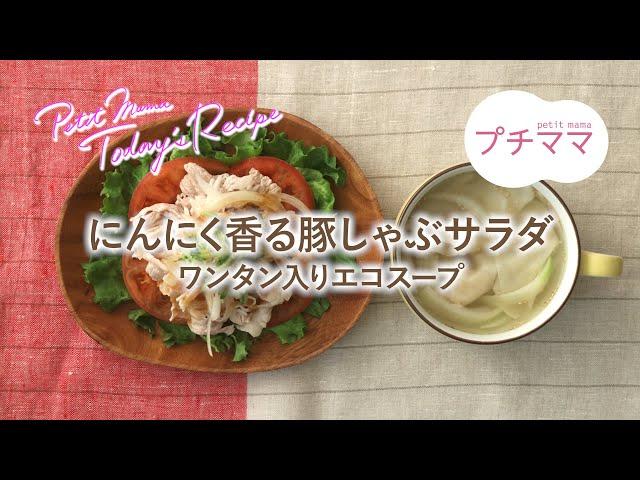 にんにく香る豚しゃぶサラダ