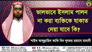 Valovabe Islam Palon Na Kora Bakti K Jakat Deya Jabe Ki?  Sheikh Abdullahil Kafi Bin Lotfur Rahman