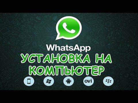 Как установить WhatsApp на компьютер? Для новичков!