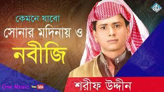 Kemne Jabo Sonar Modinay | Sharif Uddin | Islamic Song | Bangla Gojol