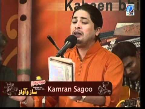Likhe Jo Khat Tujhe - Kamran Sagoo