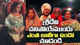 SRIDEVI Last Video | Actress SRIDEVI Latest News | #Sridevi | Sridevi News | Filmylooks