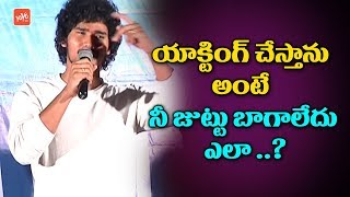 Sudhakar Komakula Serious on Directors Behavior at Hulchul Movie Teaser Launch