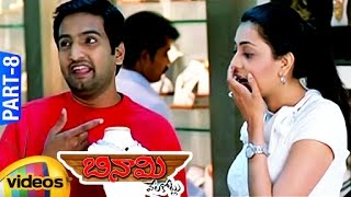 All In All Alaguraja - Binami Velakotlu Full Movie - Part 8 - Kajal Agarwal, Vinay