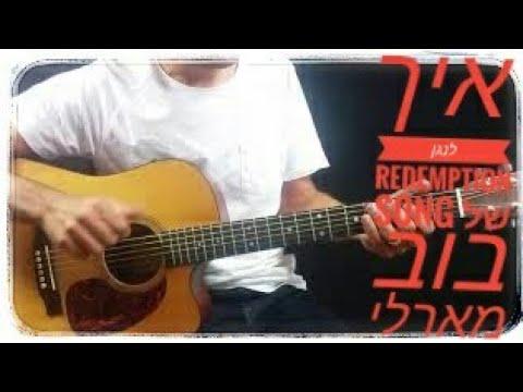 איך לנגן את redemption song של בוב מארלי (פתיחה)
