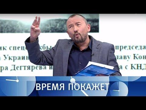 Украина под подозрением? Время покажет. Выпуск от 17.04.2018