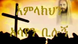 Yidnekachew Teka - Chekolebign