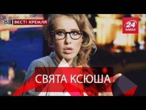 Вєсті Кремля. Німб для Собчак. Гендерна рівність штанів